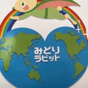 """Midori Rabbit"" for Regional Recruiting"